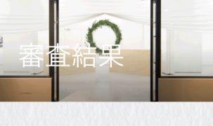 日本茶アワード2017
